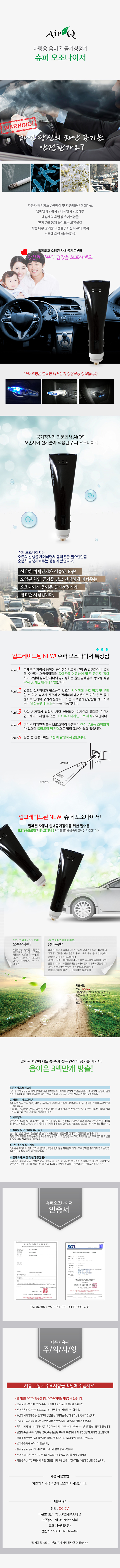 AirQ 차량용 음이온 공기청정기 슈퍼오조나이저(12V)-악취제거 탈취효과 살균효과