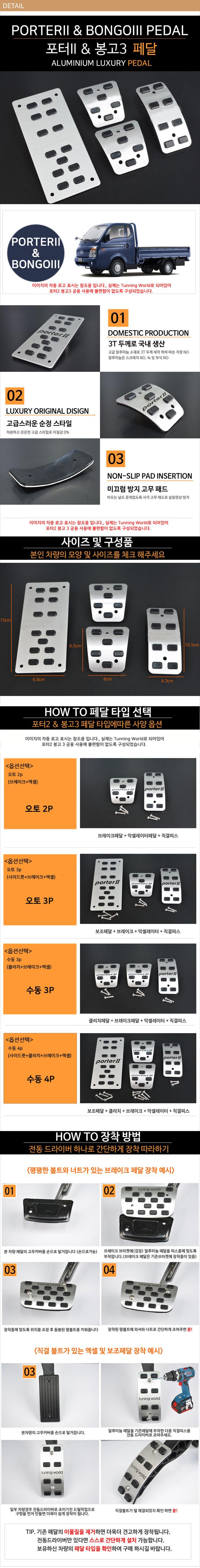 [TM]  논슬립 프리미엄 스포츠 알루미늄페달 - 봉고3 / 포터2 전용 (옵션선택)