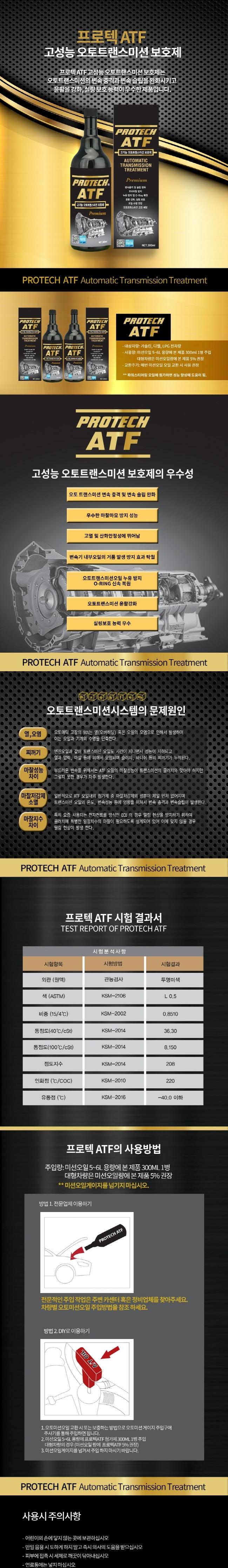 프로텍 ATF 첨가제 (300ml) _ 고성능 오토트랜스미션 보호 첨가제, 변속충격 슬립완화