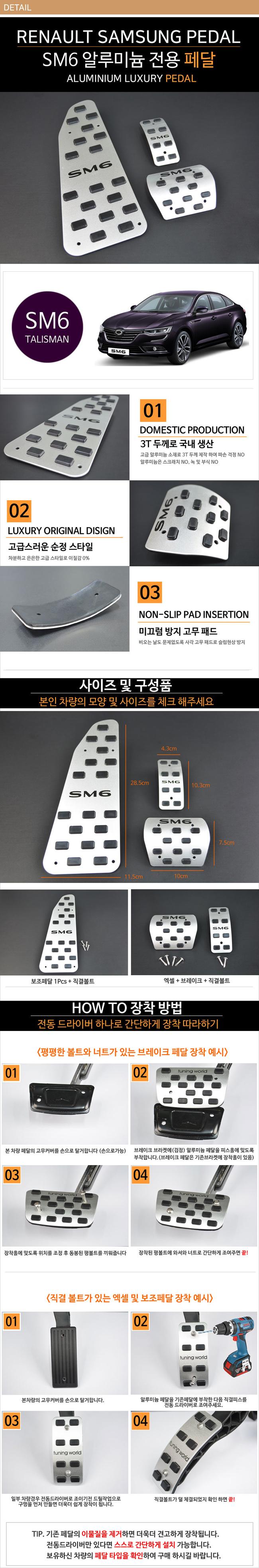 [TM]  논슬립 프리미엄 스포츠 알루미늄페달(3P) -SM6 QM6