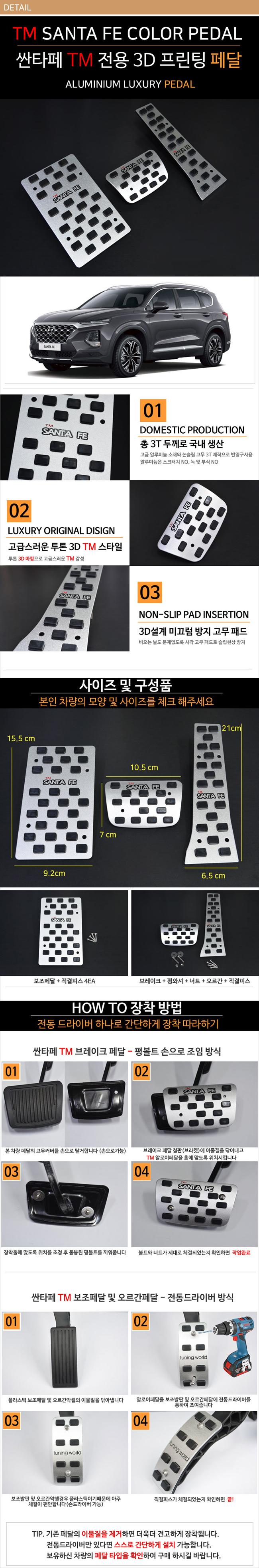 [TM]  논슬립 프리미엄 스포츠 알루미늄페달(3P) -싼타페TM