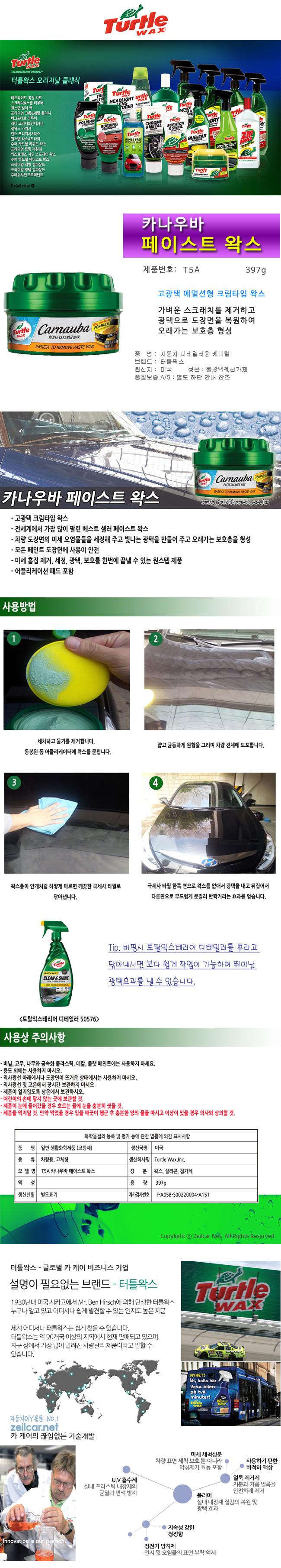 터틀왁스 카나우바 페이스트 왁스(T5A)  -미세스크래치제거 고광택 도장복원 왁스