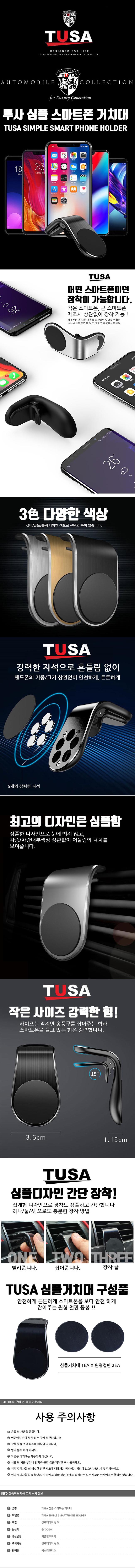 TUSA 송풍구형 울트라 마그네틱 스마트폰 심플 거치대,휴대폰거치대