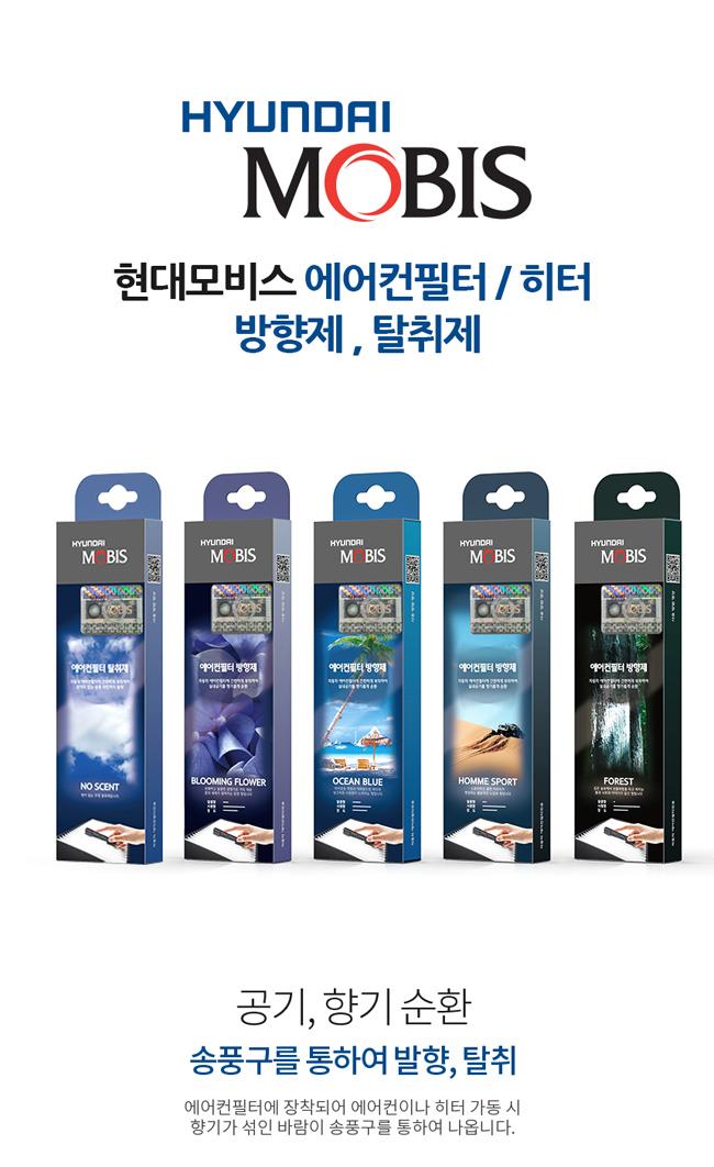 [HYUNDAI MOBIS] 현대모비스 히터 에어컨필터 방향제,에바 냄새제거 탈취제