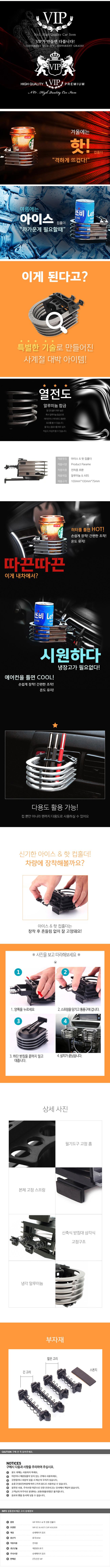 VIP 아이스 핫 컵홀더 / 알루미늄소재 보온 보냉 유지 송풍구형 컵홀더